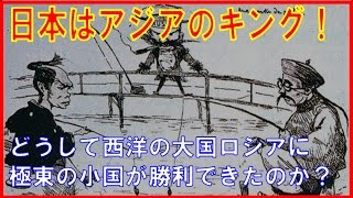 日本が大国ロシアに勝利した日露戦争の様子を紹介したビデオが話題にな...