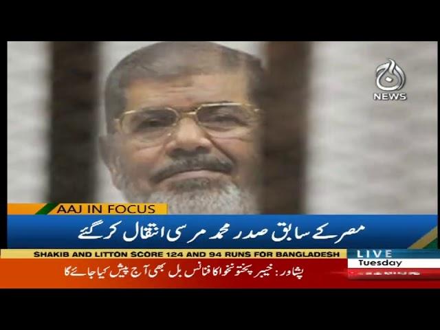 Aaj Pakistan With Sidra Iqbal | 18 June 2019 | Aaj News