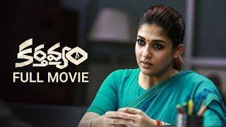 Karthavyam - Telugu Full Movie | Nayanthara | Gopi Nainar | Ghibran