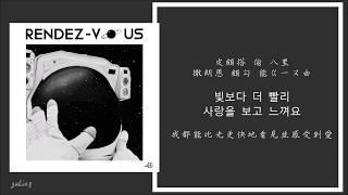 [空耳+中字] BTOB(비투비) 任炫植(임현식)- Dear Love