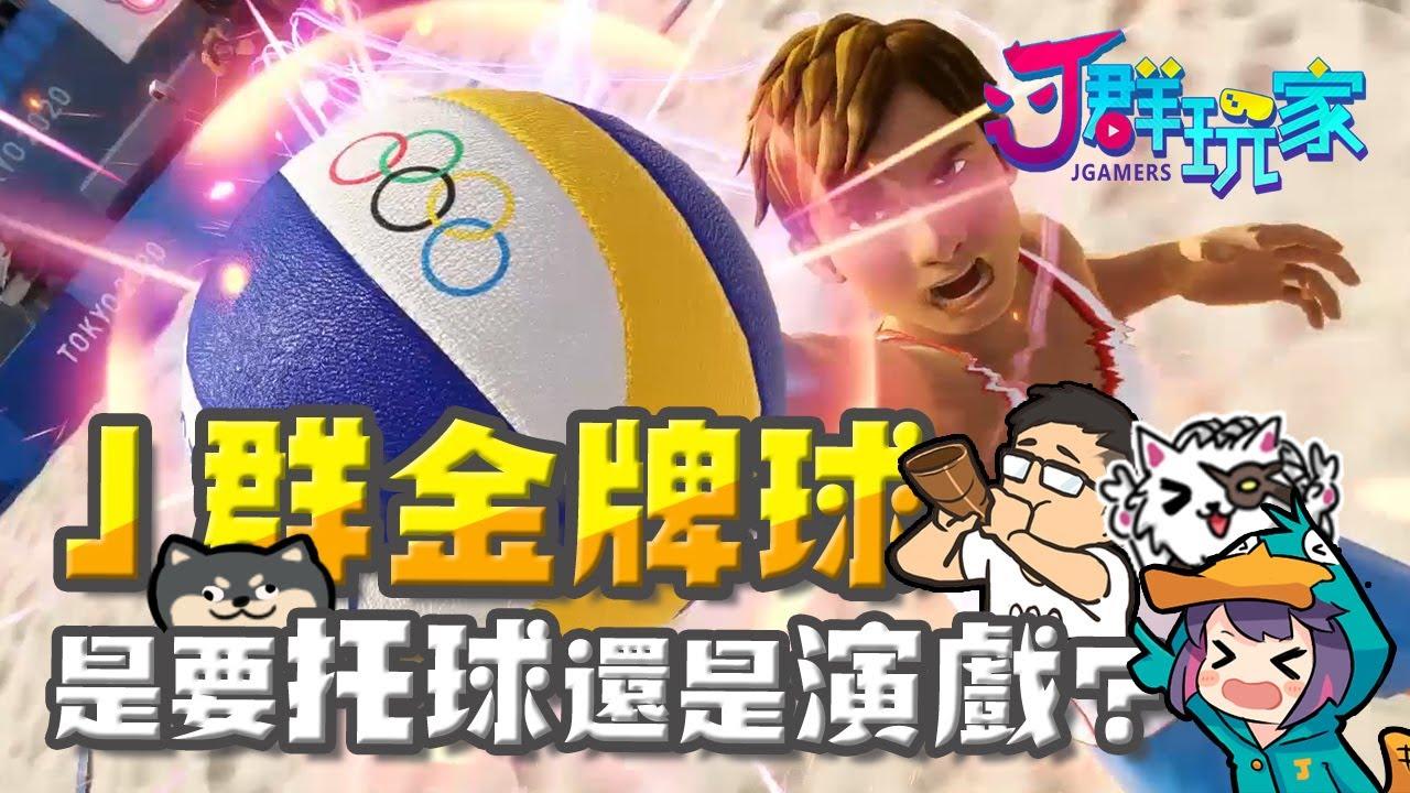 【J群玩家】J群金牌球! 你是要托球還是演戲?!   GodJJ、獅子丸、大楷、丁義   2020東京奧運 #2