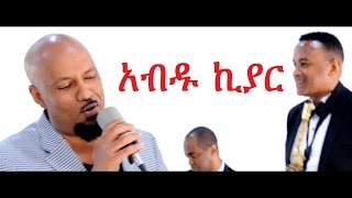 Ethiopia: New Ethiopian Music by Abdu Kiar - Yene Mar : የኔ ማር (Official Music Video)