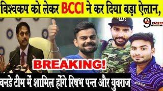 BREAKING! विश्वकप को लेकर BCCI ने कर दिया बड़ा ऐलान,वनडे टीम में शामिल होंगे ऋषभ पन्त और युवराज... |