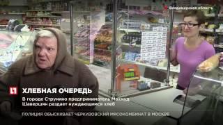 В городе Струнино предприниматель Махмуд Шавернян раздает нуждающимся хлеб
