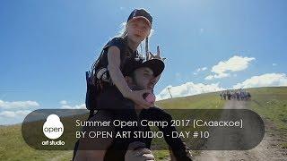 Summer Open Camp 2017 by Open Art Studio Славское - Day #10