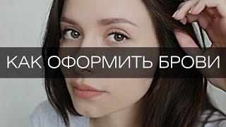 КАК ОФОРМИТЬ БРОВИ| ЕСЛИ У ВАС РЕДКИЕ БРОВИ| КОРРЕКЦИЯ БРОВЕЙ(Мой INSTAGRAM - https://instagram.com/alinakiviart/ ВК - http://vk.com/alina_kiviart Спрашивай ру http://sprashivai.ru/alisha_lentochka музыка Spring