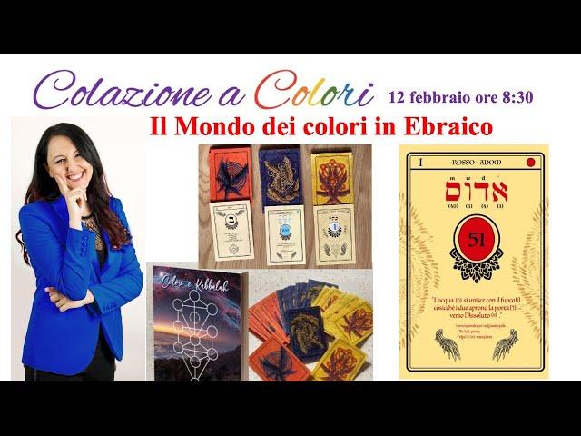 Colazione a colori con Samya- I COLORI IN EBRAICO  - 12 FEBBRAIO 2021