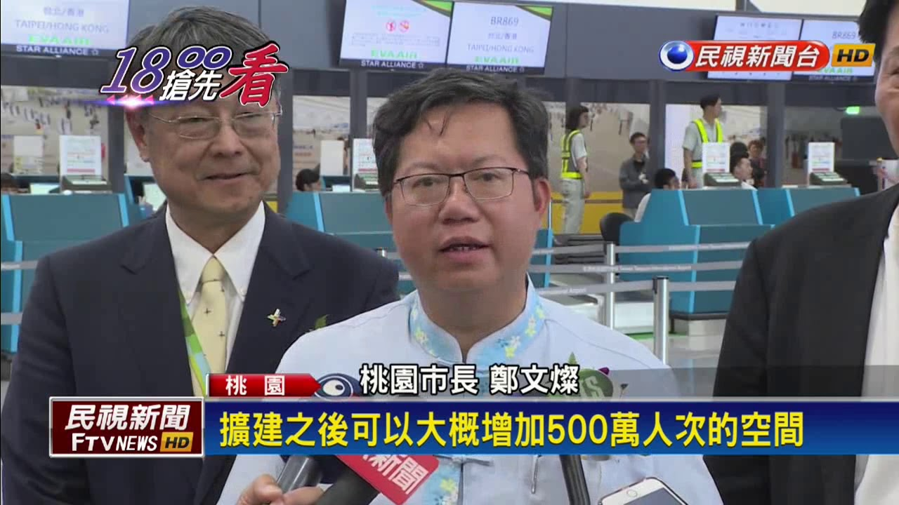 提升服務品質 桃機二航廈擴建工程上樑-民視新聞 - YouTube
