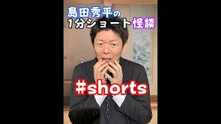 【1分ショート怪談】#shorts