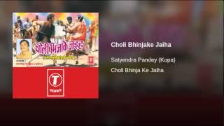 Choli Bhinjake Jaiha