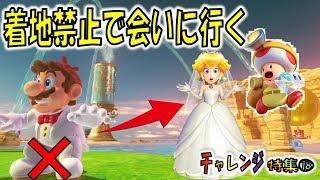 【マリオオデッセイの挑戦⑱】地面に着地せず、ピーチ姫やキノピオ隊長に会いに行く!