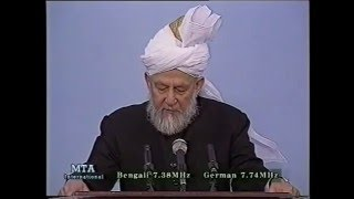 Friday Sermon 2 January 1998