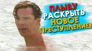 Шерлок - УПОРОТЫЙ ДЕТЕКТИВ #3 /Переозвучка, смешная озвучка, пародия/