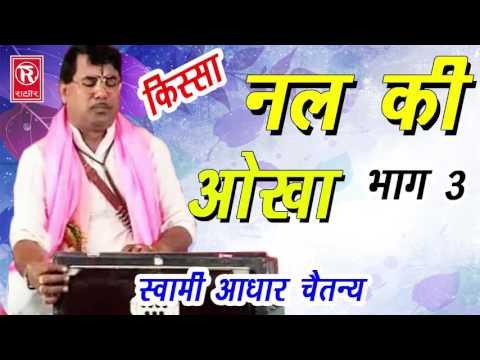 Dehati Kissa। नल की ओखा भाग 3 | Nal Ki Okha Part 3 | Swami Aadhar Chaitanya