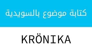 كتابة موضوع Krönika بالسويدية مع شرح ومثال وتعبير Komvux, SFI, Grund