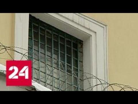 """VIP-камеры в """"Матросской тишине"""": прокуратура требует возбудить уголовное дело - Россия 24"""