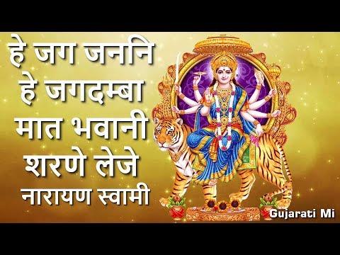 He Jag Janani He Jagdamba Maa Tu bhavani Narayan Swami Bhajan - GujaratiMi