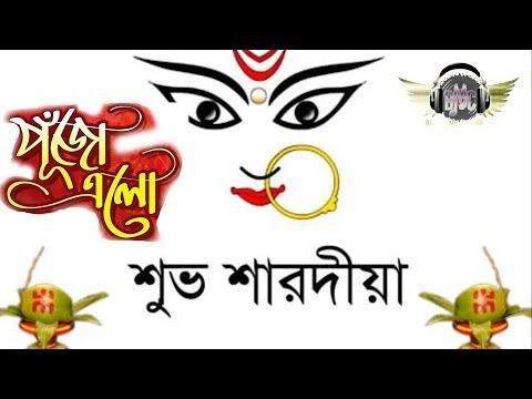 durga puja song 2018 || bengali mp3 || bangla song || kolkata durga puja 2018