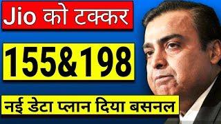 जिओ Double Dhamaka Offer को टक्कर दिया ₹155 & ₹198 की नई बसनल प्लान ने