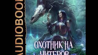 "2001511 Аудиокнига. Нелин Дмитрий ""Охотник на читеров. Книга 2. Фамильяр"""