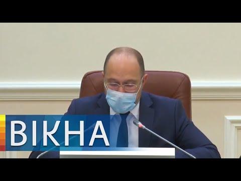 В Украине продлили карантин из-за коронавируса до 11 мая   Вікна-Новини