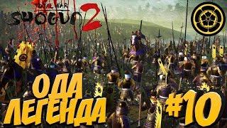 Total War: Shogun 2 (Легенда) - Ода #10 Сегун объединяет Японию против Оды!