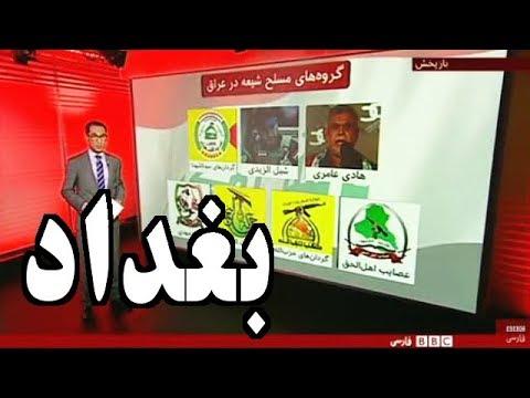 Baghdad, زندگي در بغداد « اگر علي ماردوش بگذارد! »؛