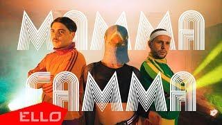 Мамма Гамма - Инстагёрл