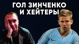 Гол Александра Зинченко и критика английских фанатов Новости футбола Украина