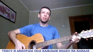 Юрий Краснопёров - Скажи председатель (гитара, кавер дд)