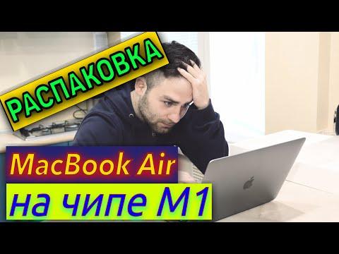"Ноутбук Apple MacBook Air 13"" M1 256GB 2020 (MGN93) Silver"