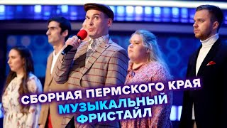 КВН Сборная Пермского края Песня претензия к Москве