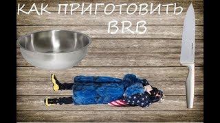 КАК ПРИГОТОВИТЬ BIG RUSSIAN BOSS