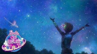 "Barbie | Star Light Adventure | فيديو ""لالي يا نجمة"" الموسيقي من Barbie"