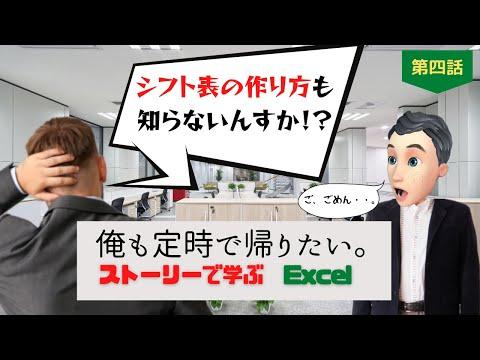 【ストーリーで学ぶ エクセル 】俺も定時で帰りたい。第四話『シフト管理表の作り方も知らないんすか!?』 Excel VBA