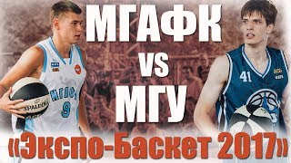 МГАФК - МГУ (Матч чемпионов Студенческого баскетбола)