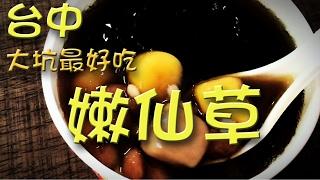 台灣小吃》大坑最好吃嫩仙草