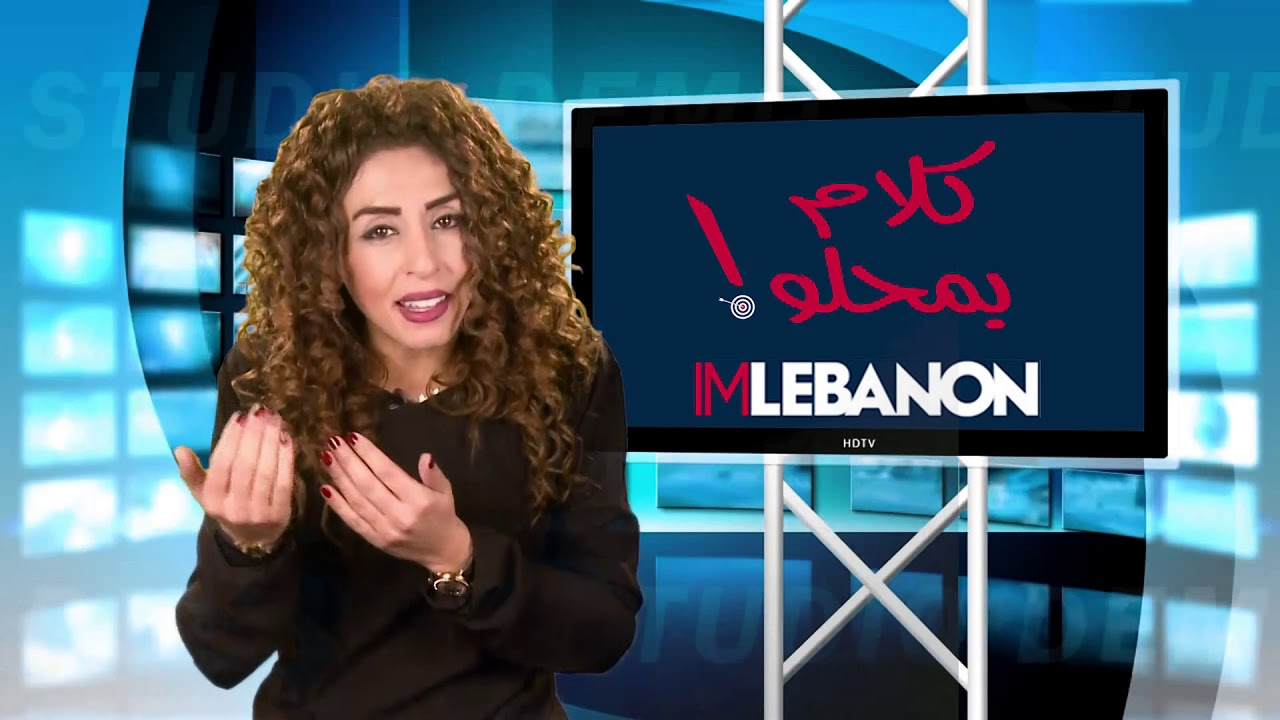 Kalem Bi Mhalo - Episode 895 - بريطانيا تصنف حزب الله ارهابيا... بس نحنا ما خصنا!!