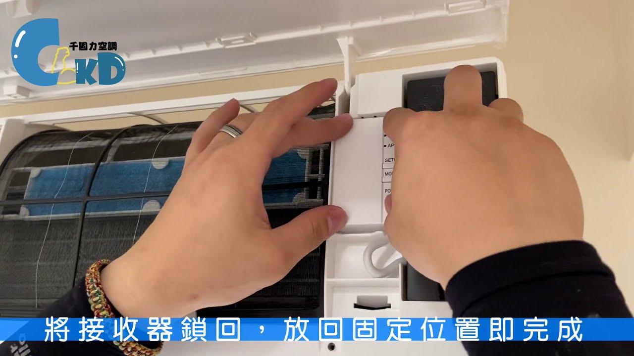 【千固力專業冷氣空調-Daikin大金冷氣績優經銷商】大金空調APP遠端遙控冷氣