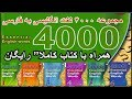 4000 Essential English Words mp3