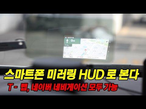 자동차 네비게이션 미러로 보는 키빅 스마트허드(Kivic SM HUD)