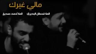 مالي غيرك - الملا قحطان البديري | الملا أحمد صديق