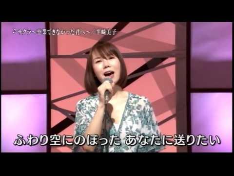 サクラ~卒業できなかった君へ~ 半崎美子 Yoshiko Hanzaki