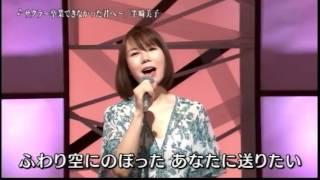 サクラ~卒業できなかった君へ~ 半崎美子 Yoshiko Hanzaki 半崎美子 検索動画 1