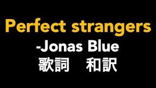 洋楽 Jonas Blue- perfect strangers ft. JP Cooper 和訳