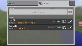 как сделать Скай Варс и бед Варс в Майнкрафте