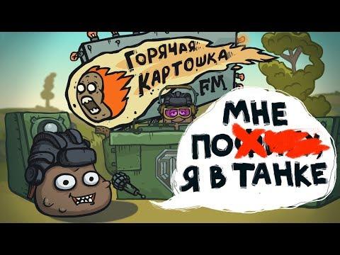 Горячая картошка - Мне пофигу, я в танке. | WOT приколы, мультики про танки.