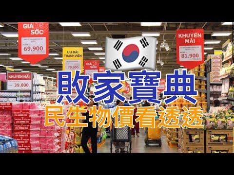 韓國超市物價看透透 伴手禮 必買 買什麼划算 釜山大邱買透透 Korea Supermarket Tour