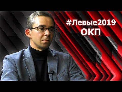 #Левые2019 | ОКП. Кирилл Васильев