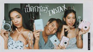 Review l กล้อง Instax ทั้งหมดที่มี และเครื่องปริ้นภาพ in Instax mini Link